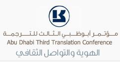 Abu Dhabi 3rd translation Conference May, 2014